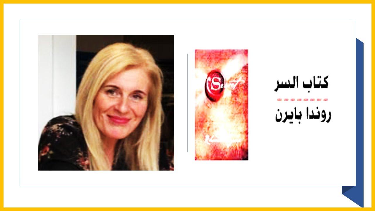 تحميل كتاب the secret باللغة العربية pdf