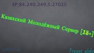 Казахский Молодёжный Сервер [18+]