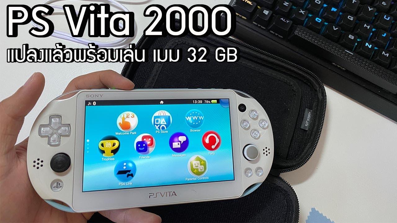 [ขาย]PS vita 2000 แปลงแล้วเมม 32 ต่อไวไฟโหลดเกมได้เลย [JBOsXTech]
