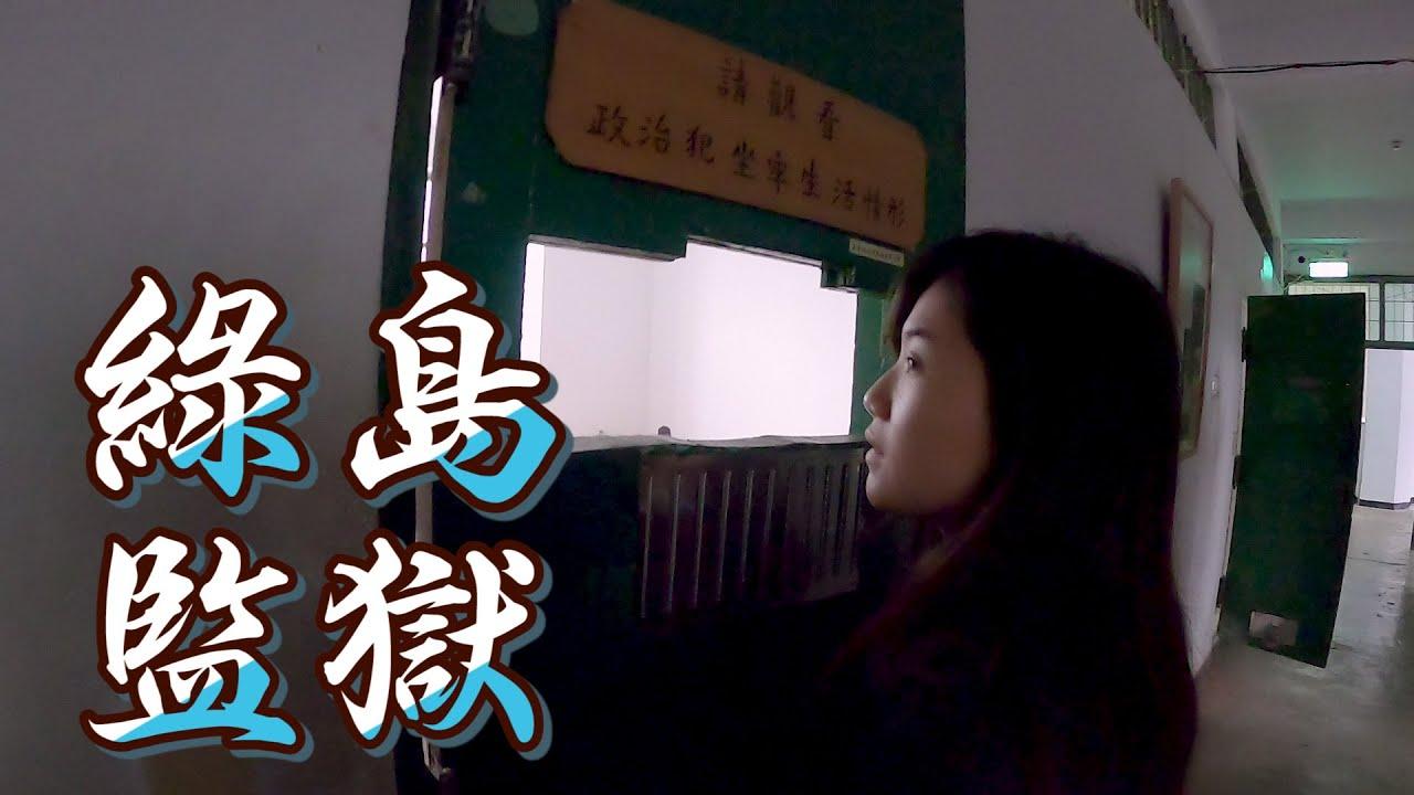 綠島旅遊Vlog  國家人權博物館 非炒不可 大白沙 (Part 3 of 3)