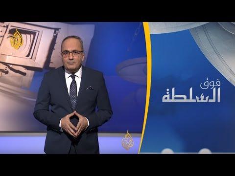 فوق السلطة - مانديلا السعودية وسِترات السيسي  - 17:55-2018 / 12 / 7