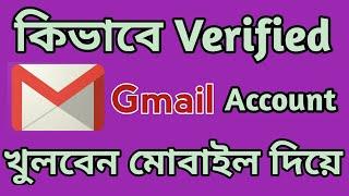 كيفية إنشاء التحقق من حساب Gmail البنغالية التعليمي عالم التكنولوجيا دينار بحريني