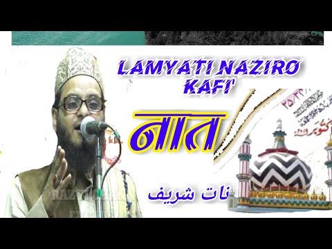 Asad Iqbal -Lamyati Naziro Kafi Nazarin-Heart Touching Voice