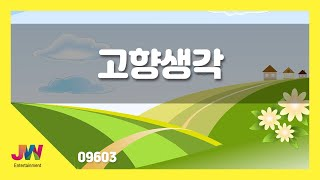 [JW노래방] 고향생각 / JW 동요 / JW Kara…