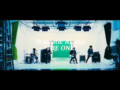 ドラマチックアラスカ 「THE ONE」MV