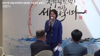 """(현장스케치: 개회사) 박영선 장관 """"로컬크리에이터라는…"""