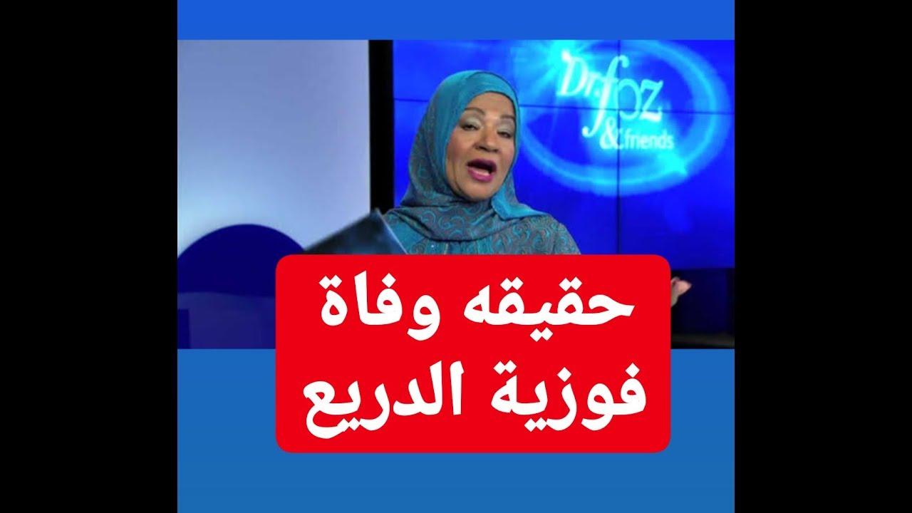 حقيقة وفاة فوزية الدريع إثر حادث مأساوي في الكويت