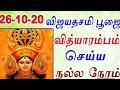 வித்யாரம்பம் 2020 |Vidyarambam 2020 date, time|Vijaya Dashami WhatsApp Status|Dasara WhatsApp Status