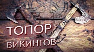 Топор Викинга из старого топора своими руками без профессионального оборудование.  ЧАСТЬ 2