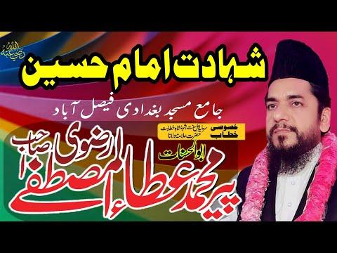 Shan Hazrat imam Hussain R.A 28.09.2017 waqea Karbala Allama Ata ul Mustafa Rizvi sab واقعہ کربلا