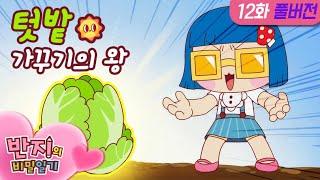 [풀버전] 반지의 비밀일기 12화 텃밭 가꾸기의 왕 l The King of Vegetable Garden l  Banzi