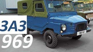 Автомобиль Заз/Луаз 969 ( Авто Ссср )