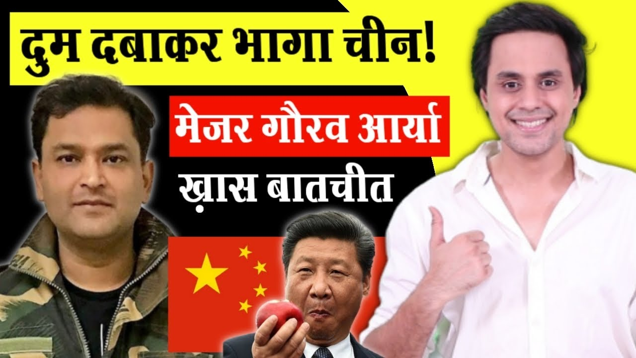 गलवान से दुम दबाकर भागा चीन| Major Gaurav Arya | India China Border| RJ Raunak