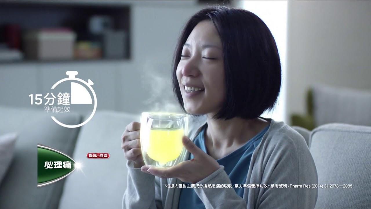 必理痛 特強傷風感冒熱飲 2017 廣告 [HD] - YouTube