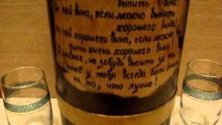 Бутылка на юбилей