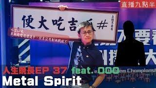 【呱吉直播】人生晚長EP37:Metal Spirit Feat. XXX