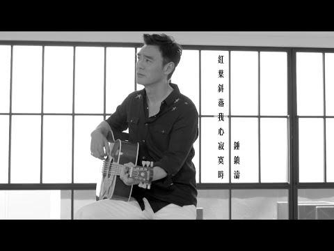 鍾鎮濤 Kenny Bee - 《紅葉斜落我心寂寞時》MV