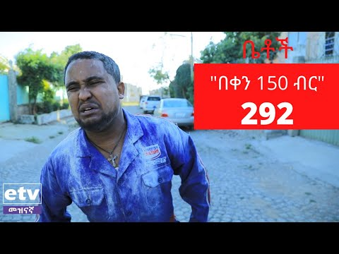 "Betoch - ""በቀን 150 ብር"" Comedy Ethiopian Series Drama Episode 292"
