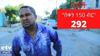 Betoch - quot 150 quot Comedy Ethiopian Series Drama Episode 292