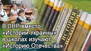 В ЛНР вместо «Истории Украины» в школах изучают «Историю Отечества»