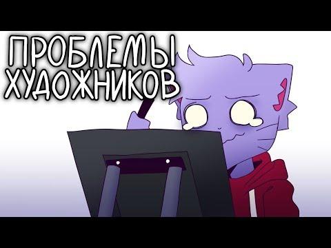 Проблемы Художников ● Русский Дубляж