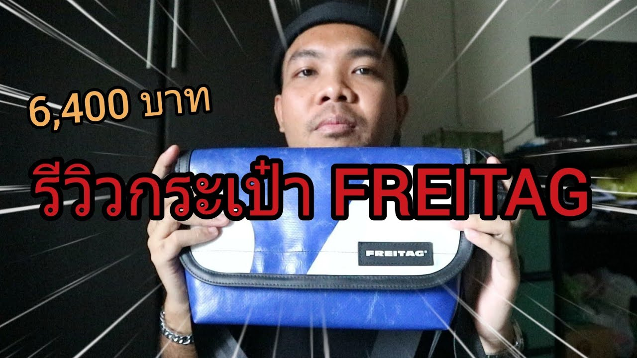 รีวิวกระเป๋า FREITAG รุ่น HAWALII  FIVE-O  |