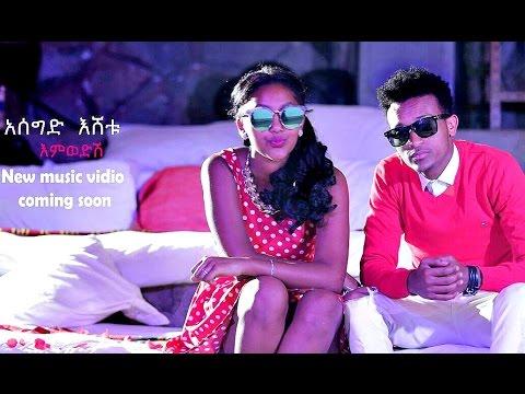 Asegid Eshetu - Emwedish - New Ethiopian Music 2016 (Official Video)