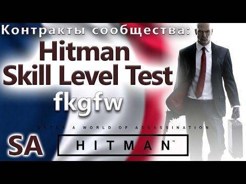 HITMAN - Hitman Skill Level Test - SA (fkgfw's сontract) (2:07) - not SO