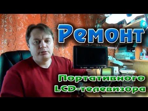 Ремонт портативного LCD телевизора