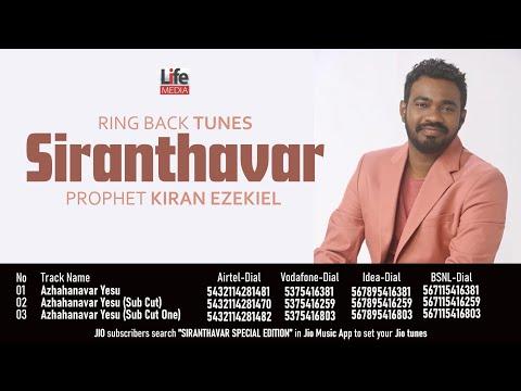 [OFFICIAL LYRIC VIDEO] Alagaanavar Yesu  | Siranthavar | Life Media | Kiran Ezekiel