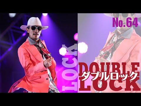 【ファンキーなダブル】double lock#LOCK#LOCKDANCE#ダブルロック
