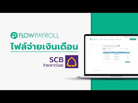 ไฟล์จ่ายเงินเดือนธนาคารไทยพาณิชย์ - FlowPayroll โปรแกรมเงินเดือน ออนไลน์