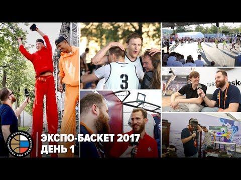 Экспо-Баскет 2017 / День 1