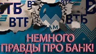 БАНК ВТБ ПРАВДА ПРО ДЕНЬГИ И КРЕДИТЫ | Как не платить кредит | Кузнецов | Аллиам