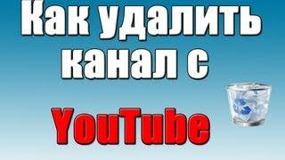 Как удалить канал с YouTube