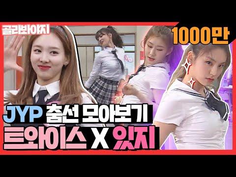 [골라봐야지][JYP 춤선 모아보기] 트와이스(TWICE) X 있지(ITZY) 댄스 모음 #아는형님 #JTBC봐야지