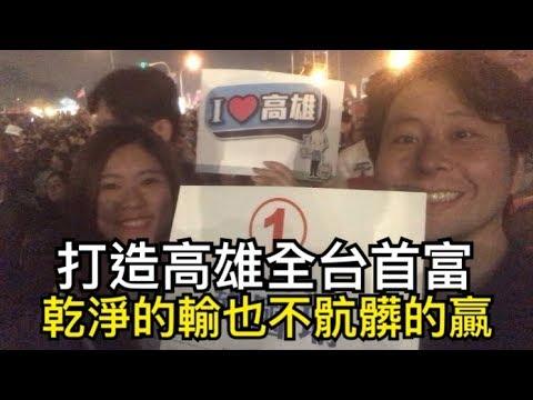 【高雄選舉】1117韓國瑜鳳山黃金週 濃縮精華12萬人擠爆現場 乾淨的輸也不要骯髒的贏