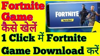 how to download fortnite on android | fortnite gameplay in hindi | fortnite game kaise download kare