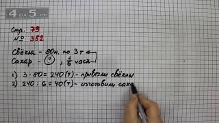 Страница 79 Задание 352 – Математика 4 класс Моро – Учебник Часть 1