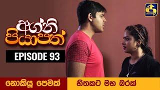 Agni Piyapath Episode 93 || අග්නි පියාපත්  ||  16th December 2020 Thumbnail