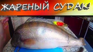 Как можно вкусно поджарить, не вкусную рыбу, судака.
