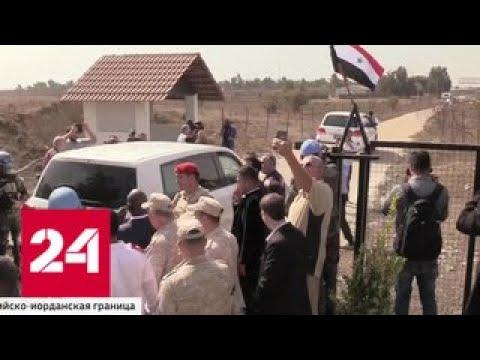 В Сирии открылись стратегические КПП на границе с Израилем и Иорданией