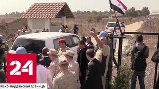 В Сирии открылись стратегические КПП на границе с Израилем и Иорданией - Россия 24