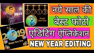 New Apps Like 2019 Kannada New Year Photo Frames  Recommendations