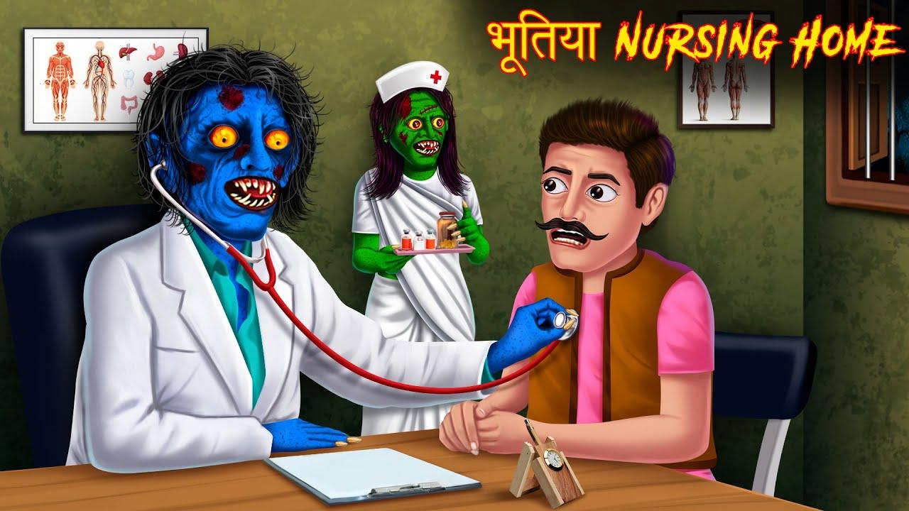 भूतिया Nursing Home   Haunted Doctor   Stories in Hindi   Moral Stories   Bedtime Stories   Kahaniya