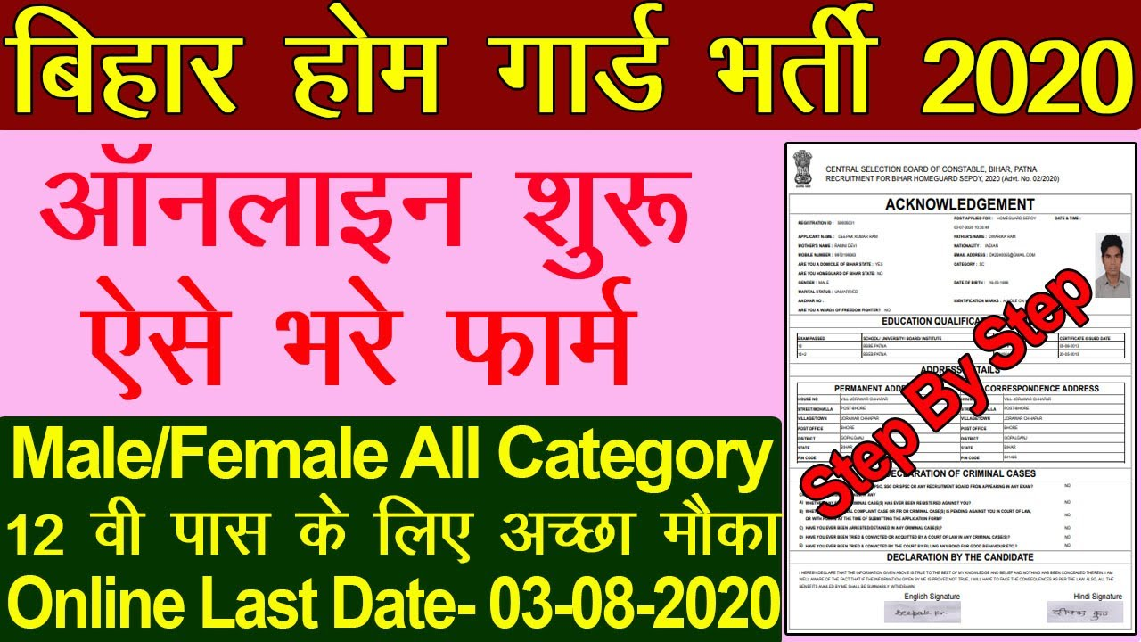 Bihar Home Guard Vacancy 2020 Online Form Kaise Bhare | Bihar Police Home Guard Vacancy 2020