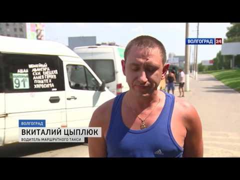 В Волгоградской области упорядочат движение маршруток