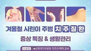 [힐팁TV] 겨울철 시린이 주범'치주질환' 증상 특징…