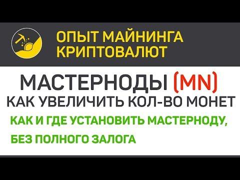 Мастерноды - как увеличить количество монет | Выпуск 208 | Биткоин -опыт майнинга криптовалют