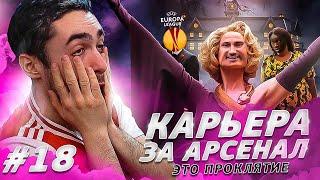 КАРЬЕРА ЗА АРСЕНАЛ | №18 ПЛЕЙ-ОФФ ЛИГИ ЕВРОПЫ | ЧУВСВУЮ ДАВЛЕНИЕ FIFA 21